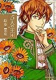 5人の王 4 (ダリアコミックスe)