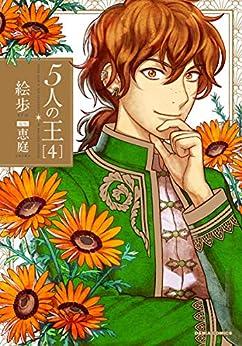 [絵歩, 恵庭]の5人の王 4 (ダリアコミックスe)