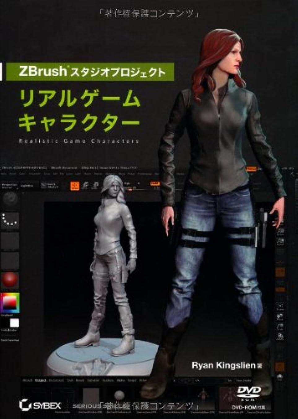 雰囲気すすり泣きぼかすZBrush スタジオプロジェクト: リアルゲームキャラクター~DVD付~