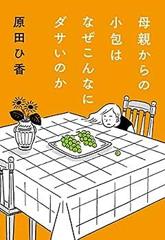 さまざまな家族の形〜原田ひ香『母親からの小包はなぜこんなにダサいのか』