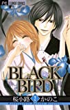 BLACK BIRD(2) BLACK BIRD (フラワーコミックス)
