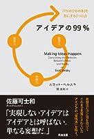 アイデアの99% ―― 「1%のひらめき」を形にする3つの力