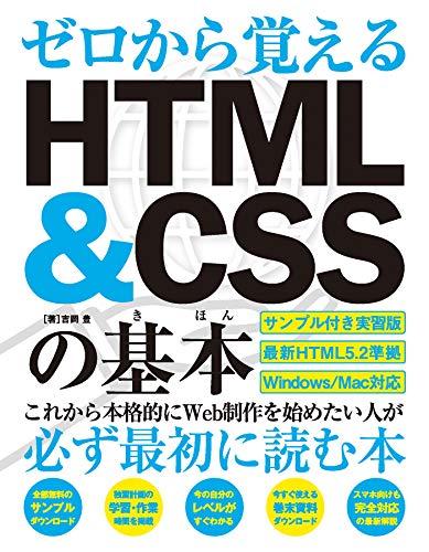 ゼロから覚える HTML&CSSの基本