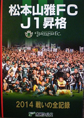 松本山雅FC J1昇格 2014 戦いの全記録
