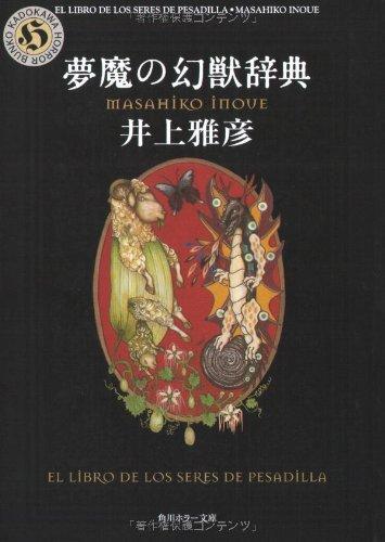 夢魔の幻獣辞典 (角川ホラー文庫)の詳細を見る
