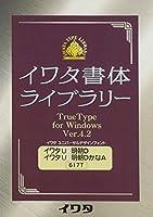 イワタ書体ライブラリー TrueType for Windows イワタUD明朝D/かなA