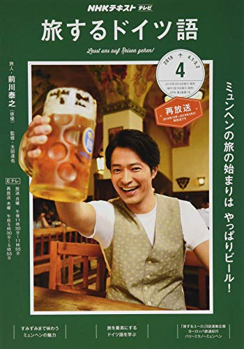 JAPANESE MAGAZINE NHK TV TV travel German April 2019 issue
