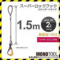 スーパーロックフック SLH2N ※ワイヤースリング1.5m スーパーツール 使用荷重2t