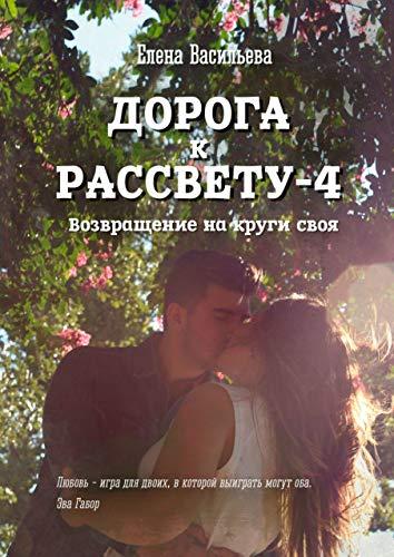 Дорога крассвету—4 (Russian Edition)