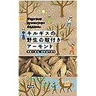 株式会社エコチャージジャパン キルギスの野生の殻付きアーモンド 100g ✕ 2袋 (素焼き、スイートアーモンド原種、遺伝子組み換えなし、無農薬、食塩・植物油・化学肥料不使用)