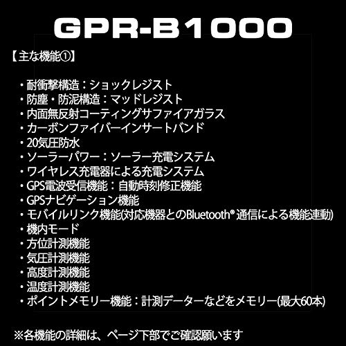 CASIO(カシオ)『G-SHOCK(GPR-B1000-1JR)』
