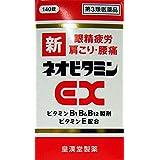 【第3類医薬品】新ネオビタミンEX「クニヒロ」 140錠