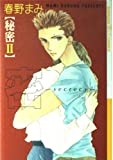秘密 2 (アニメージュコミックス キャラコミックスシリーズ)