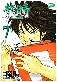 龍時 7 (7) (ジャンプコミックスデラックス)
