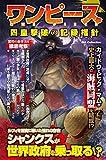 ワンピース 四皇撃破の記録指針(DIA Collection)