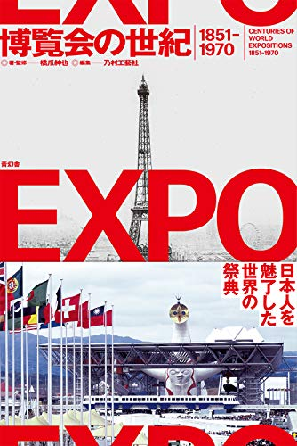 博覧会の世紀 1851-1970 A CENTURY OF WORLD EXPOSITIONS 1851-1970