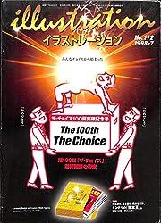illustration (イラストレーション) 1998年 7月号 ザ・チョイス100回記念 湯村輝彦の豆本王 小沢信一 内田進