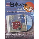 日本のうた こころの歌 CD付きマガジン隔週刊55「うれしい雛まつり」
