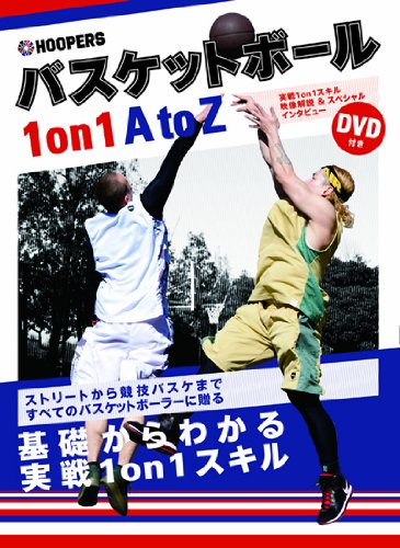 HOOPERS バスケットボール 1on1 AtoZ (TWJ books)