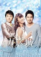 ガラスの城 DVD-BOXI