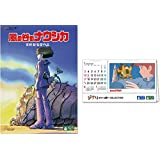 【メーカー特典あり】風の谷のナウシカ オリジナル 卓上カレンダー2021付き [DVD]