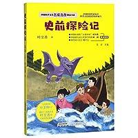 中国科学文艺名家名作精品书系:史前探险记