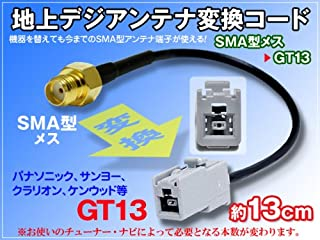 地デジアンテナ【SMAメス型→GT13】変換アダプター 約13cm 1本