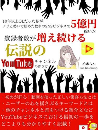 登録者数が増え続ける伝説のYouTubeチャンネルの作り方