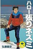 ハロー張りネズミ(9) (ヤングマガジンコミックス)