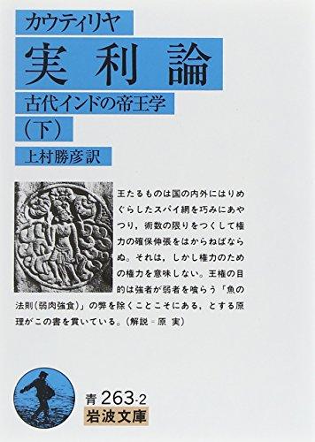 実利論 下―古代インドの帝王学 (岩波文庫 青 263-2)