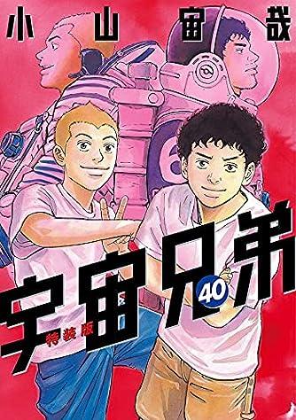 鑑賞記録ノート付き 宇宙兄弟(40)特装版 (プレミアムKC)