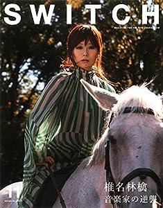 SWITCH Vol.32 No.11 ◆ 椎名林檎[音楽家の逆襲] の本の表紙