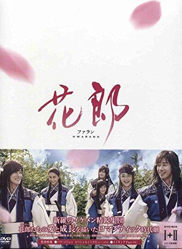 花郎(ファラン)DVD-BOX 1+2 12枚組 韓国語,日本語/日本語字幕