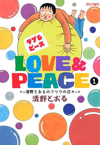 Love&Peace 1 ~清野とおるのフツウの日々~ (ジェッツコミックス)