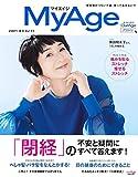 MyAge2021春号 (集英社ムック)