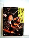 続あ丶野麦峠 (1982年) (角川文庫)