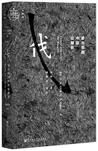 九色鹿丛书 蒙古帝国中亚征服史 GD古拉提 成吉思汗传记蒙古帝国的崛起 中国近代历史 世界史亚洲史 元朝的建立 社会科学文献