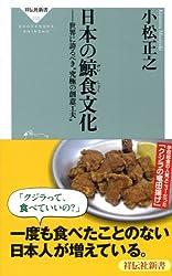 日本の鯨食文化