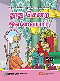 Tamil Language Student's Reader 5B Book 2 for Primary Schools (TLPS) (Theen Thamizh)