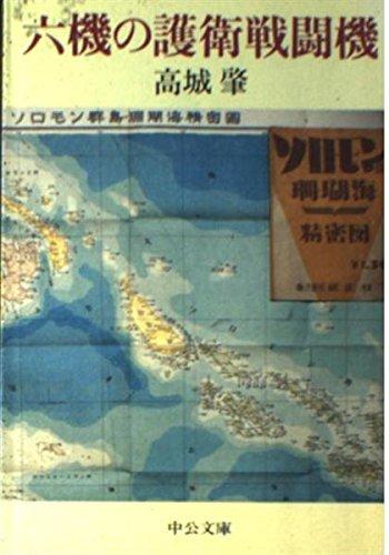 六機の護衛戦闘機 (中公文庫)