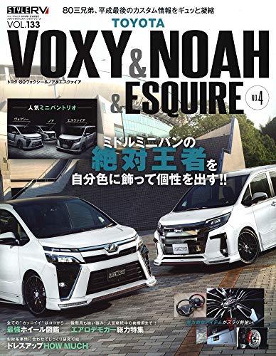 スタイルRV Vol.133 トヨタ ヴォクシー & ノア & エスクァイア No.4 (NEWS mook RVドレスアップガイドシリ...