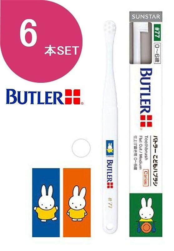 実験的遺体安置所プレゼンサンスター バトラー(BUTLER) 歯ブラシ ミッフィーシリーズ 6本 #77 (0~6才仕上げみがき用)