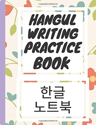 Hangul Writing Practice Book: Practice Writing Korean Letters; with wongoji paper. Gift For Hangul Lovers