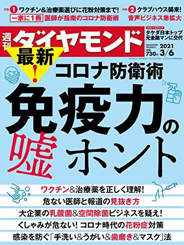 週刊ダイヤモンド 2021年 3/6号 [雑誌] (最新! コロナ防衛術 免疫力の嘘ホント)