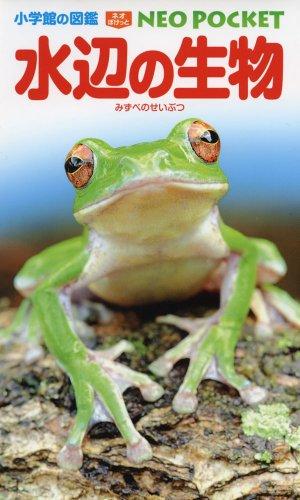 小学館の図鑑 NEO POCKET -ネオぽけっと-水辺の生物 (小学館の図鑑NEO POCKET)