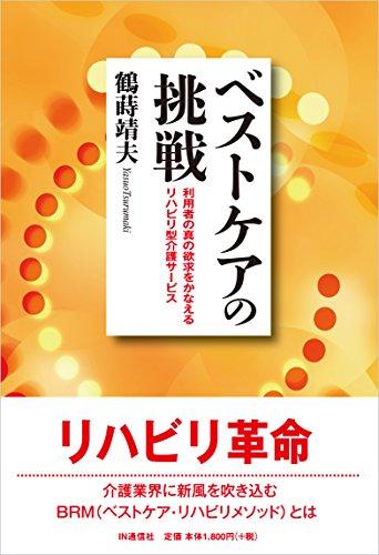 BestCare no Chousen: Riyousha no Shin no Yokkyuu wo Kanaeru Rehabili-gata Kaigo Service (Japanese Edition)