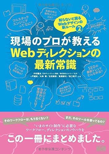 現場のプロが教えるWebディレクションの最新常識 知らないと困るWebデザインの新ルール2の詳細を見る