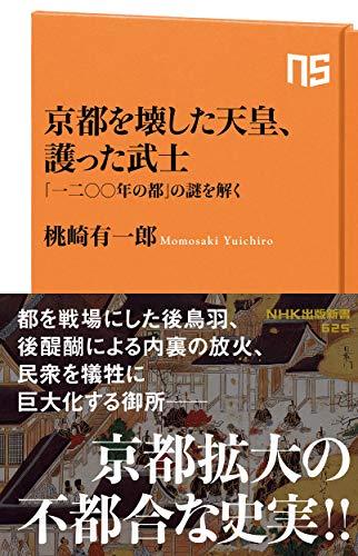 京都を壊した天皇、護った武士: 「一二〇〇年の都」の謎を解く (NHK出版新書)