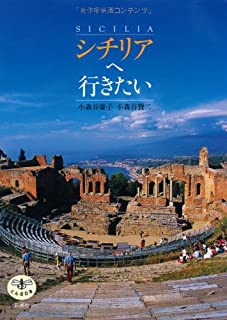 シチリアへ行きたい (とんぼの本)