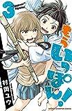 もういっぽん! 3 (少年チャンピオン・コミックス)